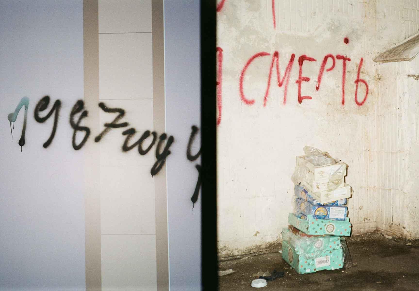 Futymskyi_kyiv2019